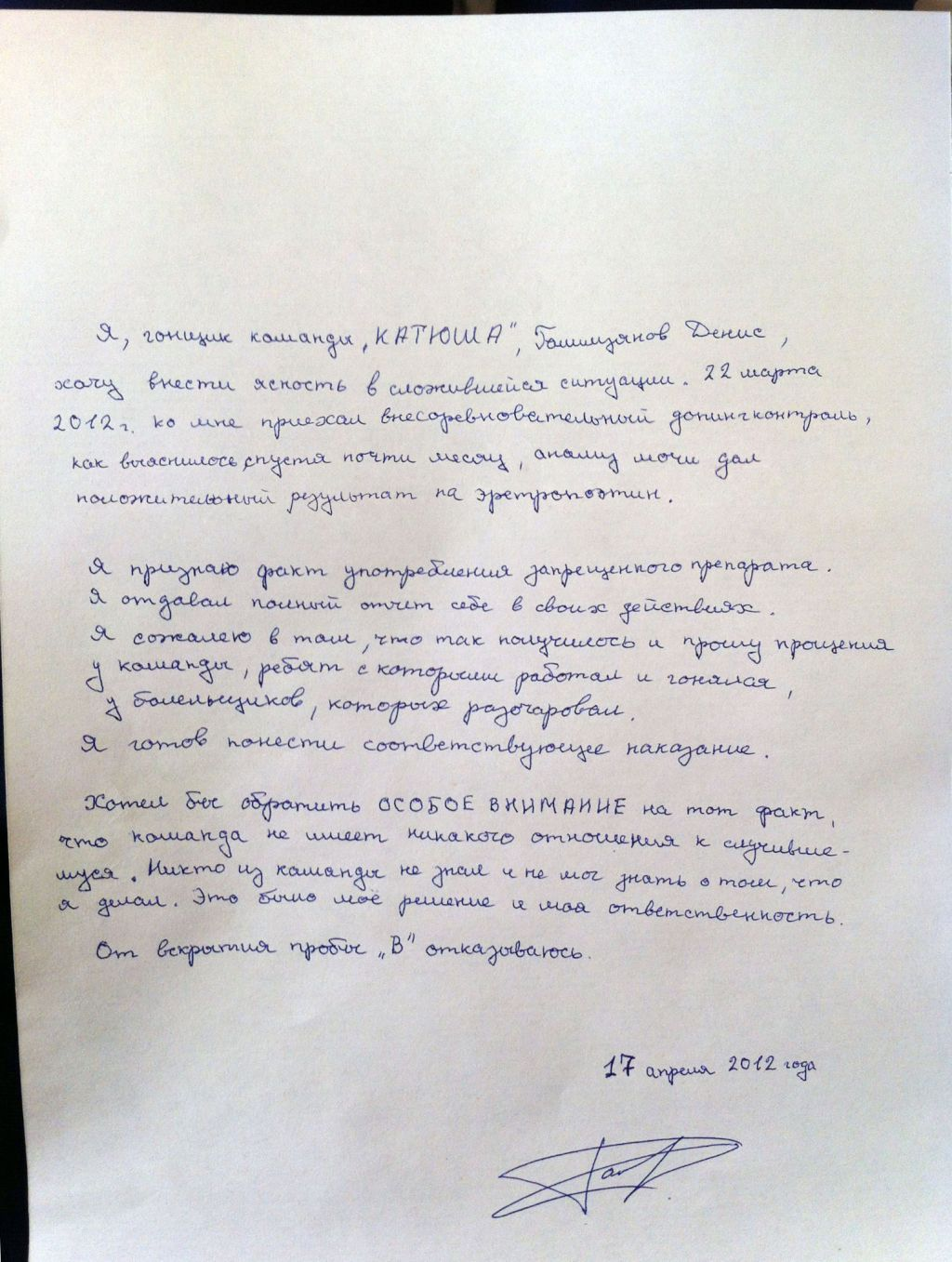 The galimzyanov letter and questions for katusha altavistaventures